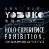 「YOBUKO HOLO-EXPERIENCE EXHIBITION
