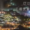 工場夜景の合同写真展「行ける工場夜景展 2018」(名古屋)