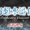 幻想水滸伝 × JAGMO Orchestra Concert
