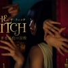 THE・WITCH(ザ・ウィッチ)