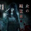血バサミ女の観覧車(東京)