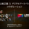 LIMITS×THE FACTORY