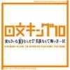 回文キング10 〜来なさいな10(テン)なんだ!! 美談なんてないさ… 泣〜