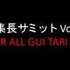 編集長サミ ッ ト Vol . 0~FOR ALL GUITARISTS~