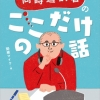 関根マイク×Jun「今夜明かされる、通訳者の生態!」『同時通訳者のここだけの話』(アルク)刊行記念