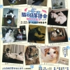 猫の日落語会~猫好き大集合! vol.9~