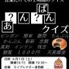あんぱんクイズ(名古屋)