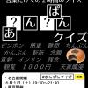 あんぱんクイズ(東京)