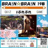 BRAIN☆BRAIN (#ぶれぶれ)