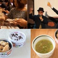 ホテイフーズ祭り!〜世界初「からあげ缶」登場。珍しいやきとり缶と貝類缶も勢揃い。お土産もたくさんあるよっ!〜